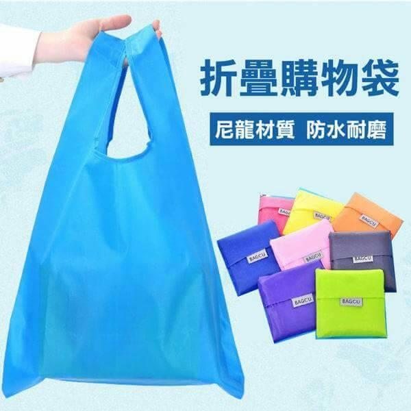 【絕版現貨優惠出清】素色繽紛環保摺疊大容量收納提袋6色