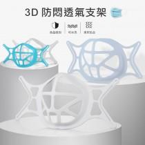 現貨 3D立體口罩架 口罩架 口罩支架 立體透氣口罩架 X RUNWAY FASHION ICON