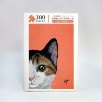 喵- 拼圖300 片
