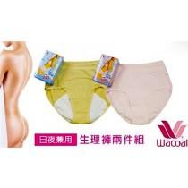 【兩組】華歌爾Wacoal X RUNWAY FASHION ICON 日夜兼用M-LL生理褲兩件組 2色