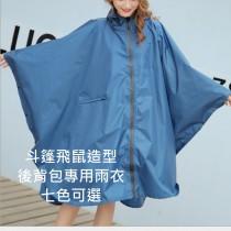 【免運】斗篷飛鼠風衣式雨衣  日系無印風輕便縮口時尚男女通用雨褲(贈收納袋) X RUNWAY FASHION ICON