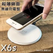 【有影片實拍】【預購】X6s 超薄鏡面無線充電盤 QI無線充電 帶殼也能充 手機無線充電 無線充電板 無線充電盤 X RUNWAY FASHION ICON